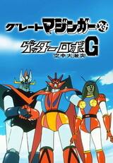Great Mazinger tai Getter Robo G: Kuuchuu Daigekitotsu