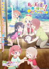 Watashi ni Tenshi ga Maiorita! (Anime Shin Project)