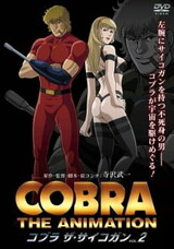 Cobra The Animation: The Psycho-Gun