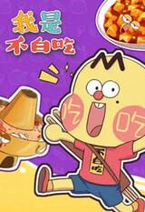 Wo Shi Bu Bai Chi