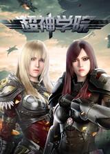 Chao Shen Xueyuan