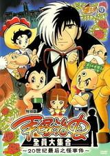 Tezuka Osamu ga Kieta?! 20 Seiki Saigo no Kaijiken