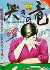 Mahjong Hishouden: Naki no Ryuu