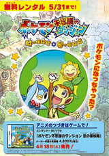 Pokemon Fushigi no Dungeon: Toki no Tankentai, Yami no Tankentai