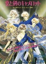 Ai to Ken no Camelot: Mangaka Marina Time Slip Jiken