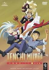 Tenchi Muyou!