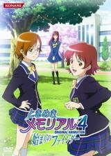 Tokimeki Memorial 4 OVA