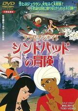 Arabian Night: Sindbad no Bouken