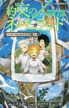 Yakusoku no Neverland: Norman kara no Tegami