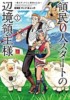 Ryoumin 0-nin Start no Henkyou Ryoushu-sama: Ao no Dias to Soukaku no Otome