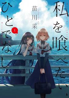 Watashi wo Tabetai, Hitodenashi