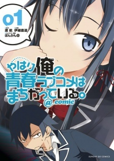 Yahari Ore no Seishun Love Comedy wa Machigatteiru. @comic