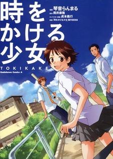 Toki wo Kakeru Shoujo: Tokikake