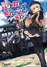 War-Lock Princess: Sensougoroshi no Himegimi to Rokunin no Kashin-tachi