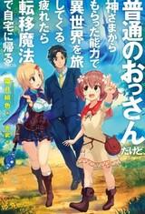Futsuu no Ossan dakedo, Kamisama kara Moratta Nouryoku de Isekai wo Tabi shitekuru. Tsukaretara Teni Mahou de Jitaku ni Kaeru.