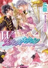 Double Wedding Auction: Mitsubou no Ouji to Azamukareta Hanayome