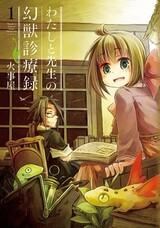 Watashi to Sensei no Genjuu Shinryouroku