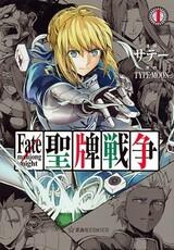 Fate/mahjong night Seihai Sensou