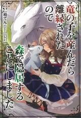 Ryuu no Ko wo Undara Rien sareta node: Mori de Inkyo suru Koto ni Shimashita