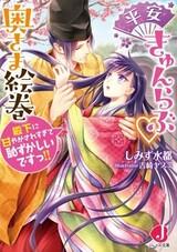 Heian Kyun Love Okusama Emaki: Denka ni Amayaksaresugite Hazukashii desu!!