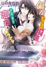 Henkutsu Pianist no Kirihara-san wa, Elevator de Koi ni Ochita you desu