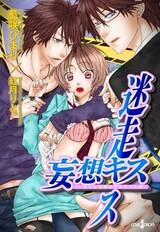 Meisou Kiss x Mousou Kiss: Atashi wo Madowasu Futatsu no Kuchibiru