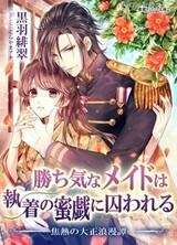 Kachiki na Maid wa Shuuchaku no Mitsugi ni Torawareru: Shounetsu no Taishou Roumantan