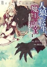 Jinrou e no Tensei, Maou no Fukukan: Hajimari no Shou