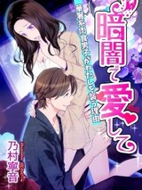 Kurayami de Aishite: Kyasha-kei Nikushoku Danshi ga Watashi wo Osou Riyuu