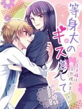 Toushindai no Kiss wo Shite: Ouji-sama wa Totsuzen Arawaremashita