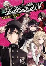 New Danganronpa V3: Minna no Koroshiai Shingakki Comic Anthology