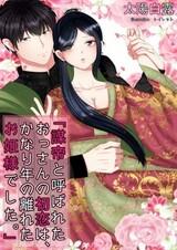 Boutei to Yobareta Ossan no Hatsukoi wa, Kanari Toshi no Hanareta Ohimesama deshita.