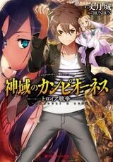 Shiniki no Campioness