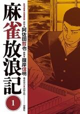 Mahjong Hourouki