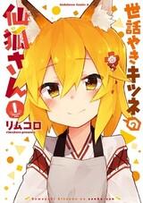 Sewayaki Kitsune no Senko-san