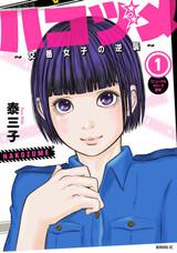 Hakozume: Koban Joshi no Gyakushuu