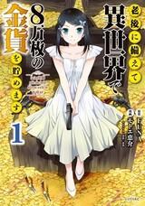 Rougo ni Sonaete Isekai de 8-manmai no Kinka wo Tamemasu