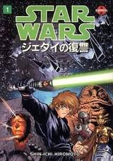 Star Wars: Jedi no Kikan