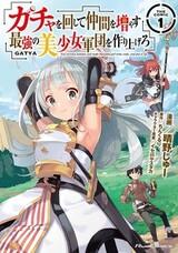 Gacha wo Mawashite Nakama wo Fuyasu: Saikyou no Bishoujo Gundan wo Tsukuriagero the Comic