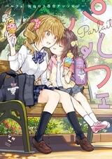 Parfait: One-Loli Yuri Anthology