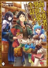 Shounin Yuusha wa Isekai wo Gyuujiru!: Saibai Skill de Nandemo Fuyashichaimasu
