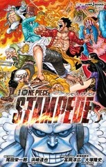 Gekijouban One Piece: Stampede