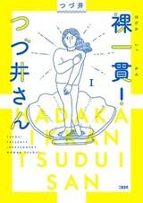 Hadaka Ikkan! Tsuzui-san
