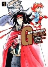 Choukyuu! Kidou Butouden G Gundam
