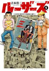 Losers: Nihon Hatsu no Shuukan Seinen Manga-shi no Tanjou