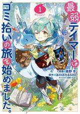 Saijaku Tamer wa Gomi Hiroi no Tabi wo Hajimemashita. @comic