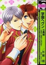 Gakuen Heaven: Shichijou-hen - Sweet Sweet Darling!