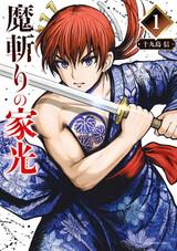 Makiri no Iemitsu
