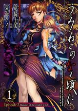 Umineko no Naku Koro ni - Episode 3: Banquet of the Golden Witch