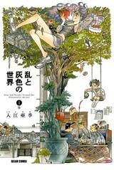 Ran to Haiiro no Sekai